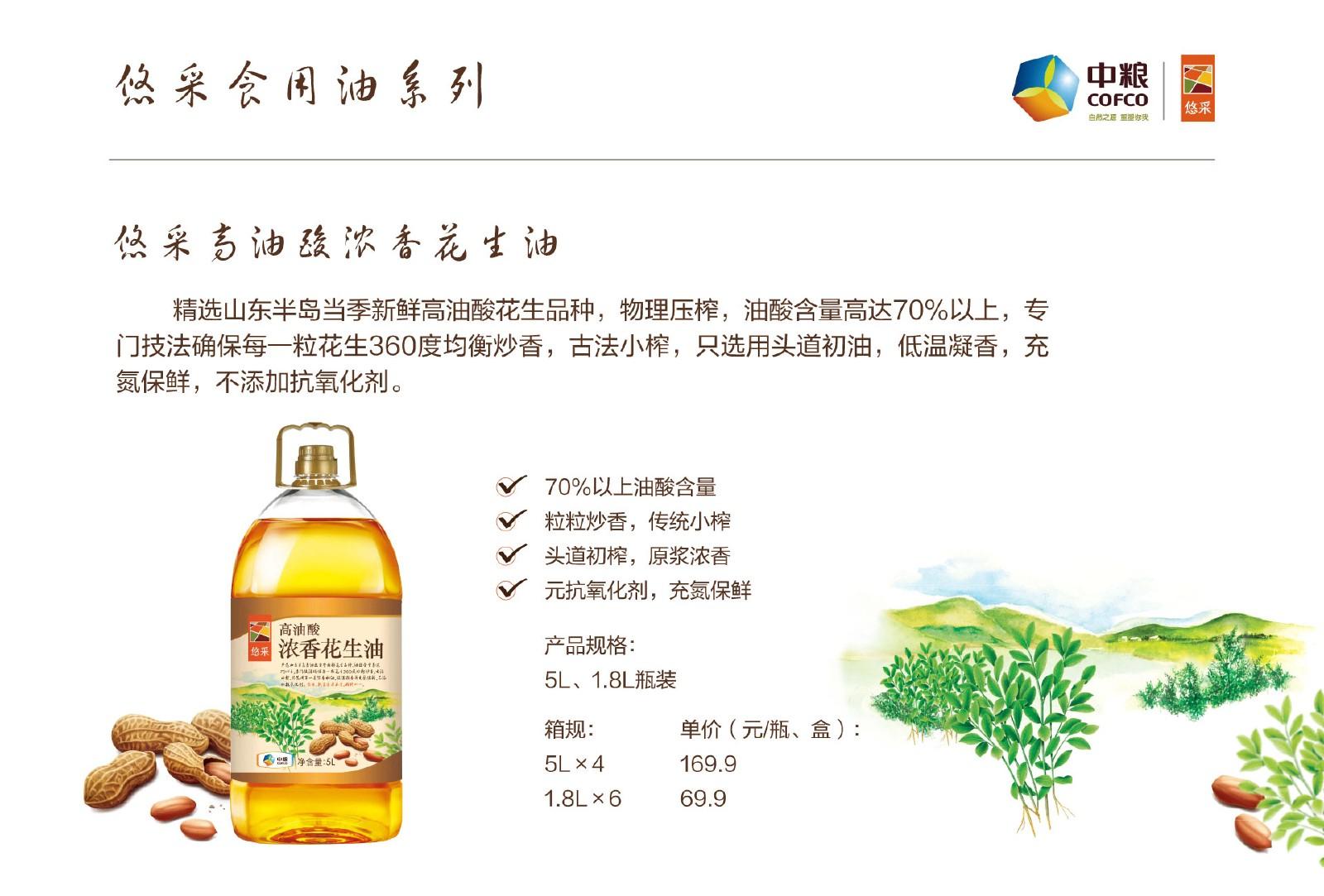 悠采新上市产品介绍(1)-3.jpg
